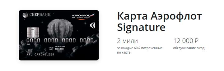Премиальная кредитная карта Аэрофлот Signature