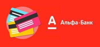 Как быстро оформить кредитную карту Альфа банка онлайн