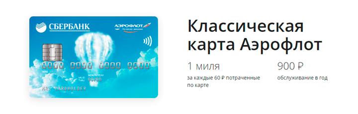 Классическая кредитная карта Аэрофлот от Сбербанка