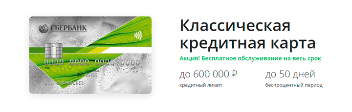 Классическая кредитная карта Сбербанка