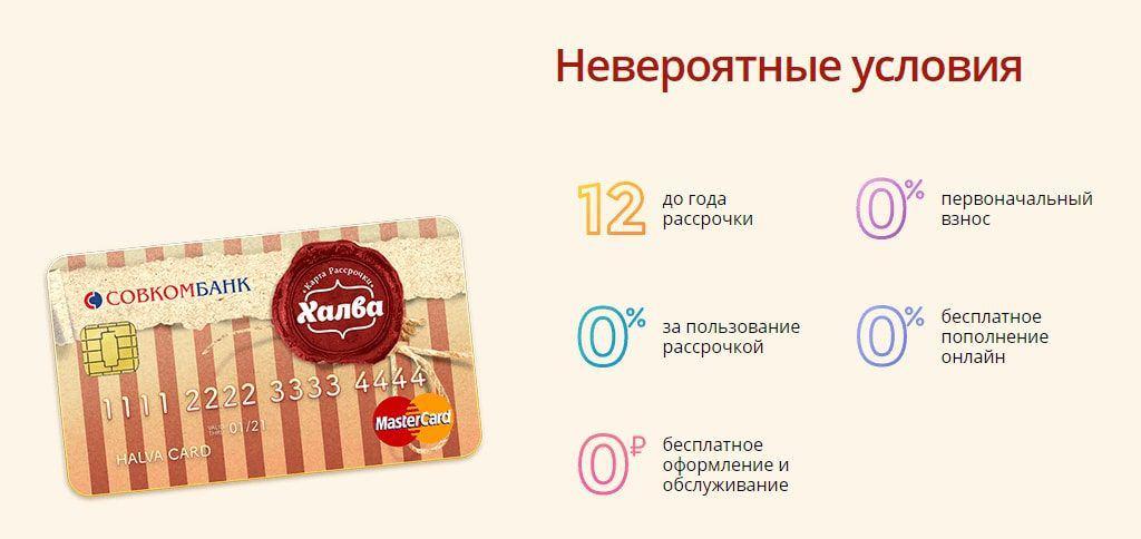 Кредитная карта ХАЛВА от Совкомбанк