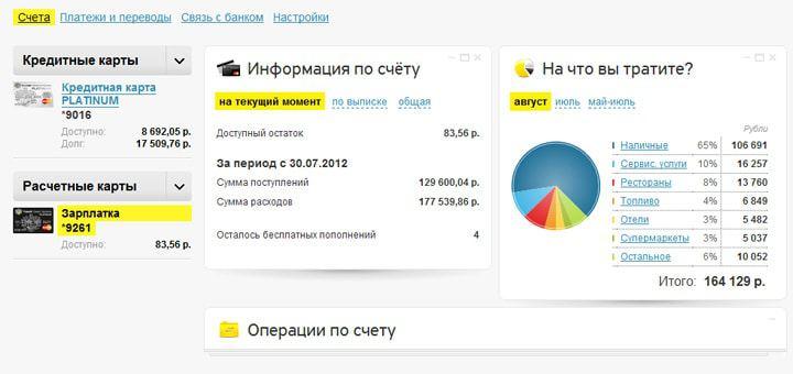 Скриншот личного кабинета в интернет-банкинге Тинькоф