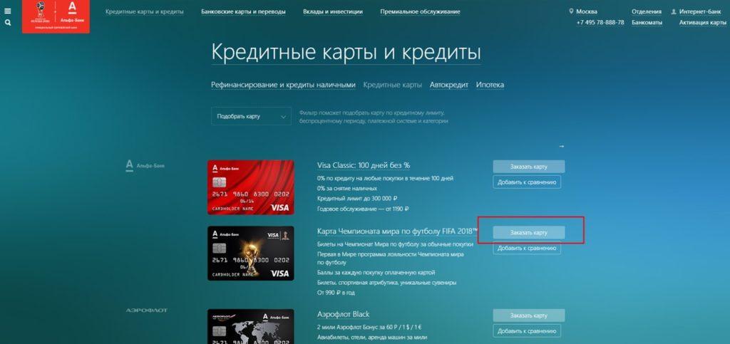 Окно официального сайта Альфа-банка со списком доступных кредитных карт