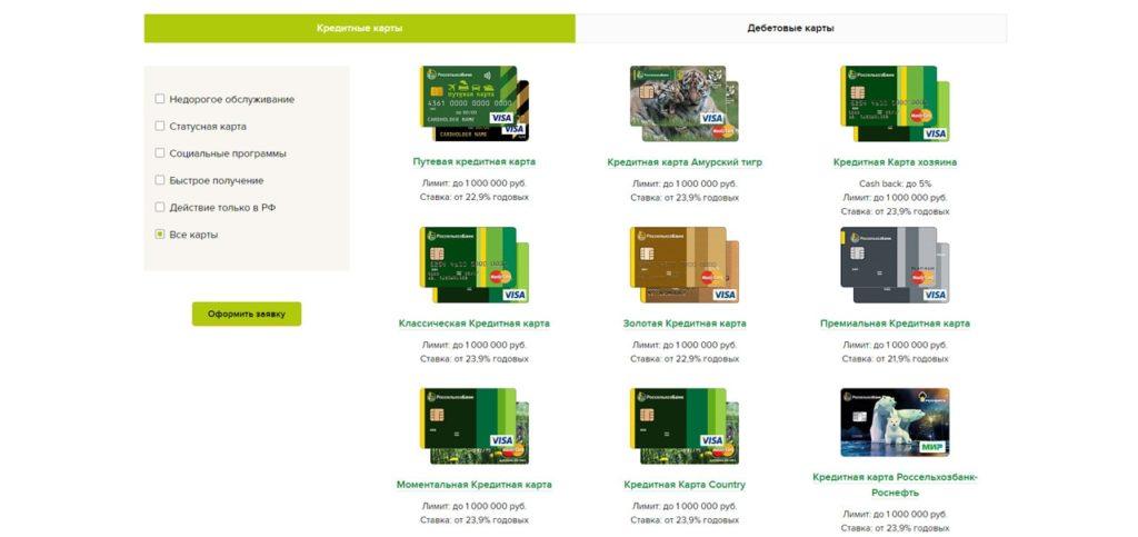 Страница официального сайта Россельхозбанка со списком доступных кредитных карт