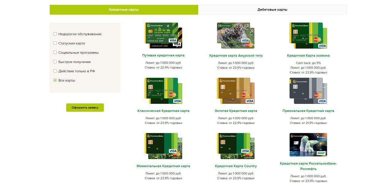 оформить карту россельхозбанк онлайн заявка