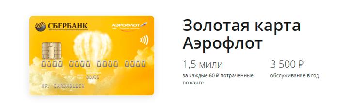 Золотая кредитная карта Аэрофлот