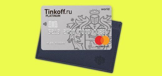 Как оформить кредитную карту Тинькофф через Интернет