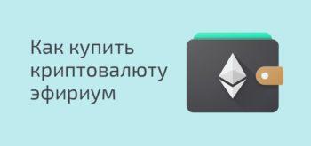 Как купить криптовалюту Эфириум (Ethereum) за рубли на бирже и через обменник
