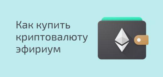 Как купить криптовалюту эфириум за рубли на бирже и через обменник