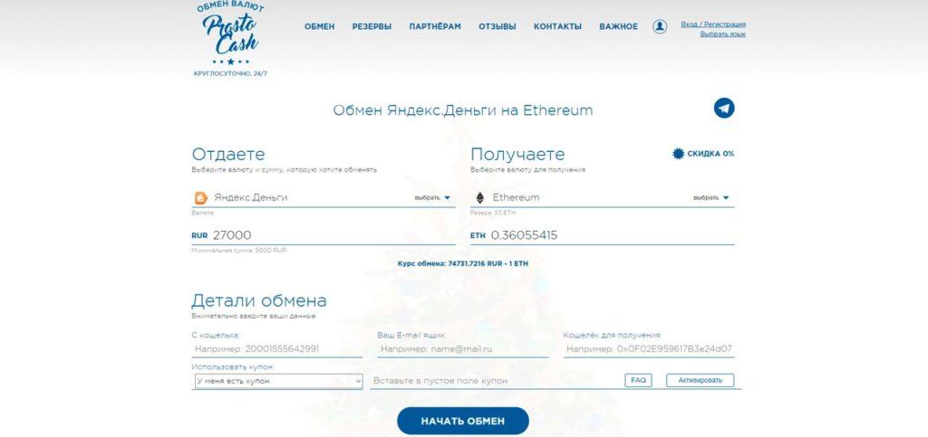 Покупка Эфира за Яндекс.Деньги через обменник Prostocash.com