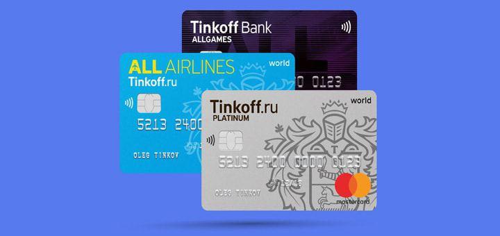 Как получить кредитку?
