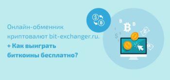 <nobr>Онлайн-обменник</nobr> криптовалют <nobr>bit-exchanger</nobr>.ru. Как получить биткоины бесплатно?