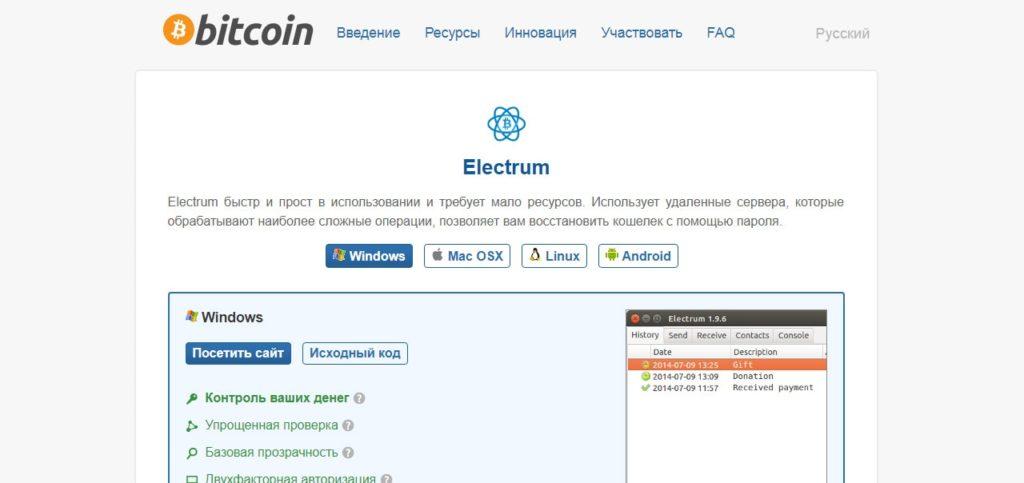 Кошелек Electrum для биткоин