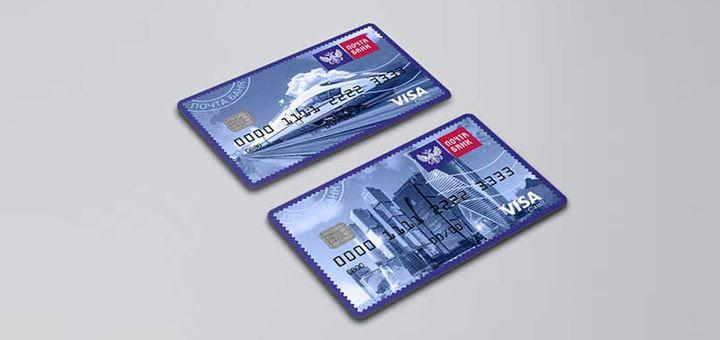 Как получить кредитную карту Почта банка