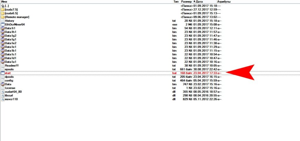 Файл Start.bat в архиве с программой майнером