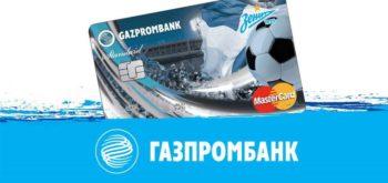 Как оформить кредитную карту Газпромбанка
