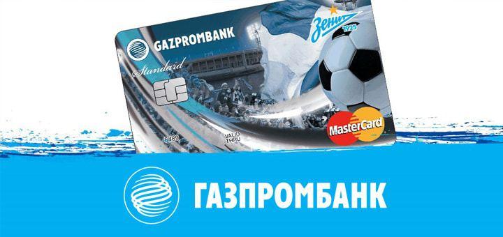 Газпромбанк - его рейтинги и место в банковской системе
