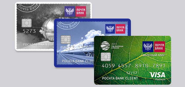 Кредитная карта Почта банка. Оформление и условия получения