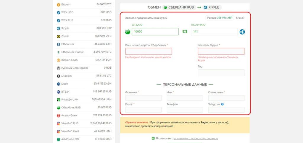 Покупка Ripple за рубли сбербанка через обменник Окно обмена криптовалют обменника bit-exchanger.ru