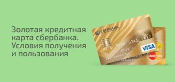 Золотая кредитная карта Сбербанка. Условия получения и пользования
