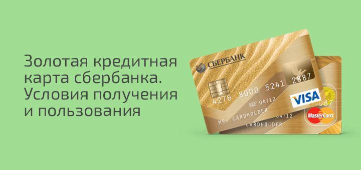 кредит через народный банк