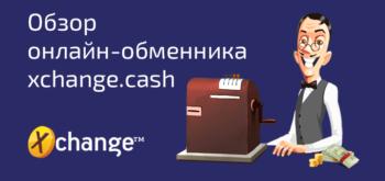 Обзор обменника Xchange