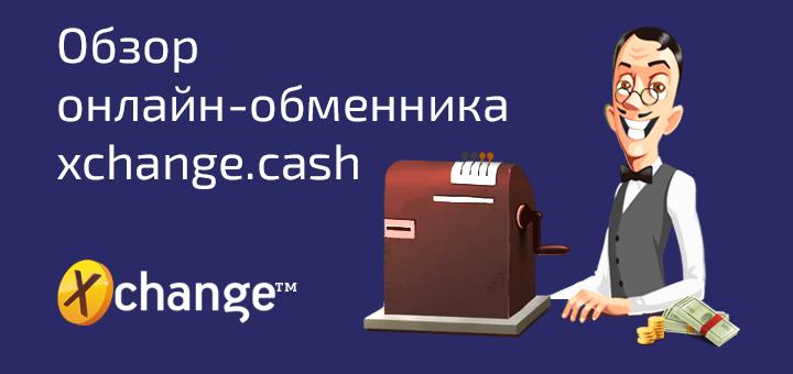 Обзор обменника Xchange.cash