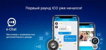e-Сhat - ICO децентрализованного мессенжера