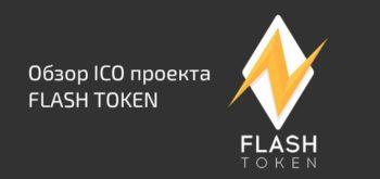 FlashToken: ICO компании, уже приносящей прибыль