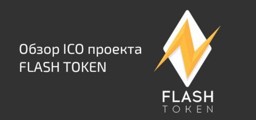 ICO FlashToken