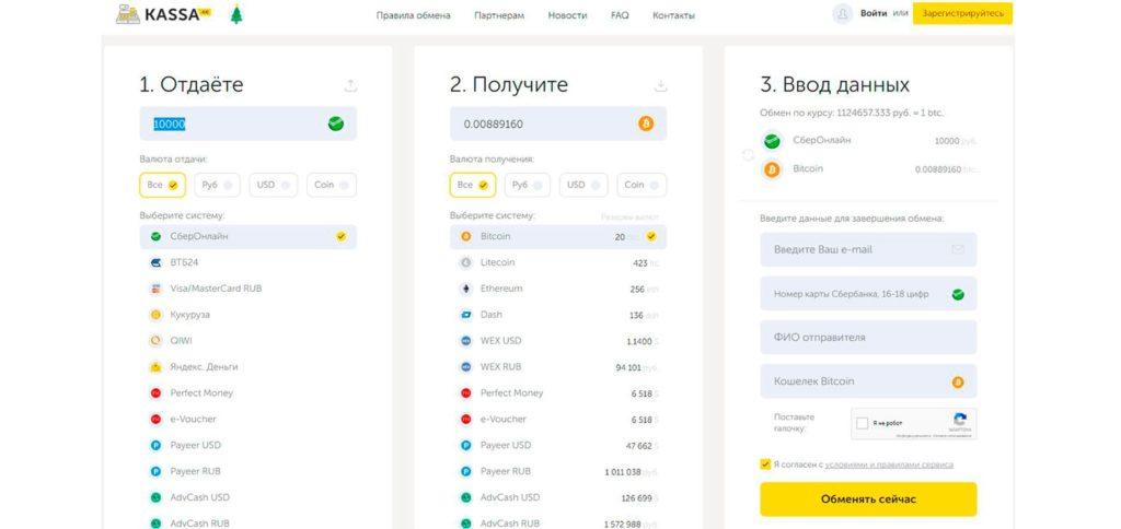 Обмен рублей с карты Сбербанка на Биткоины