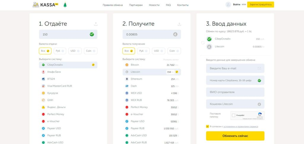 Обмен рублей с карты Сбербанка на Litecoin
