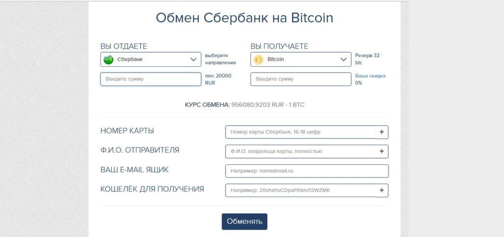 Окно обменника с реквизитами, требующимися для совершения покупки биткоина