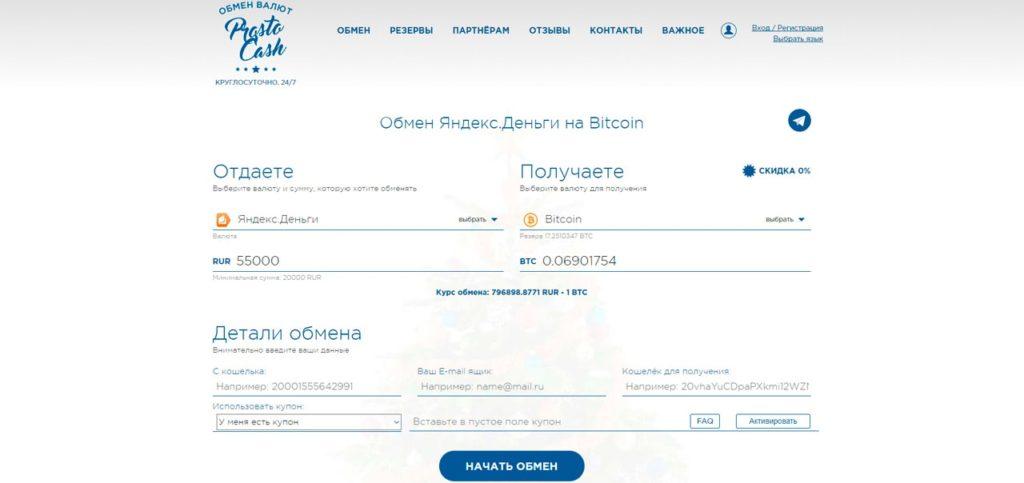 Обмен Яндекс.Денег на Биткоин с помощью сервиса Prostocash.com