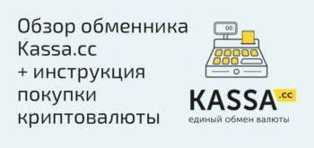 Обзор обменника криптовалют Kassa