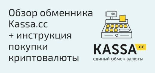 Обзор обменника криптовалют kassa.cc
