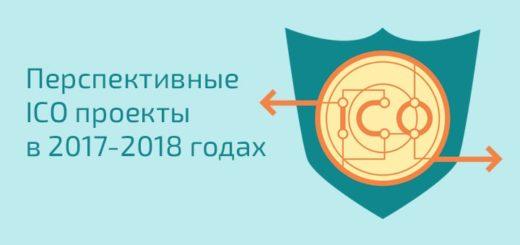 Перспективные ICO проекты 2017-2018 годов