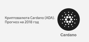 Криптовалюта Cardano (ADA): курс на сегодня, перспективы и прогноз на 2018-2019 годы