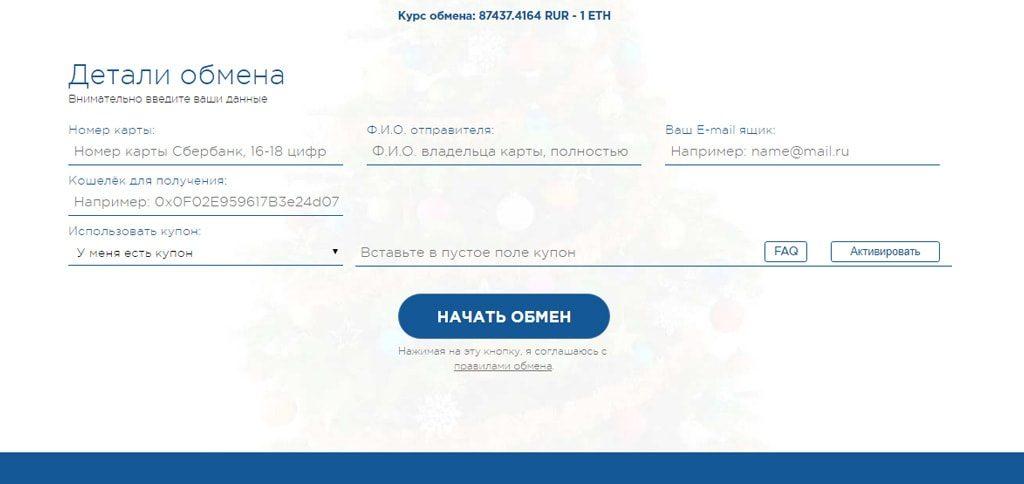 Поля для заполнения реквизитов и персональных данных покупателя на сайте prostocash.com
