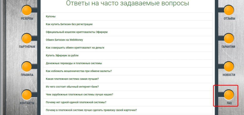 FAQ - наиболее частые вопросы связанные с работой обменника криптовалют