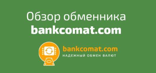 Обзор обменника Bankcomat.com