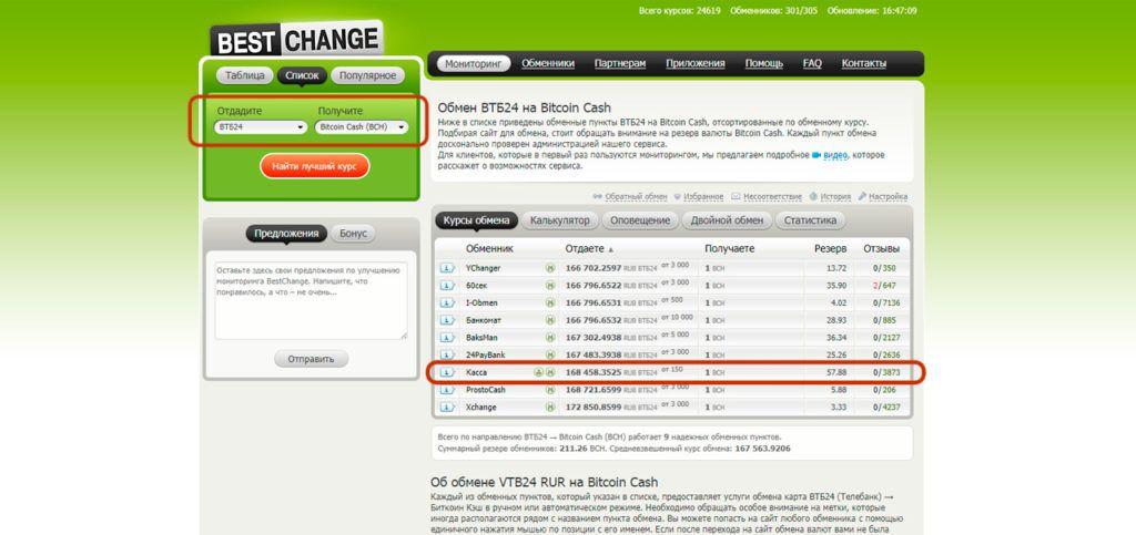 Поиск обменника на Bestchange.ru