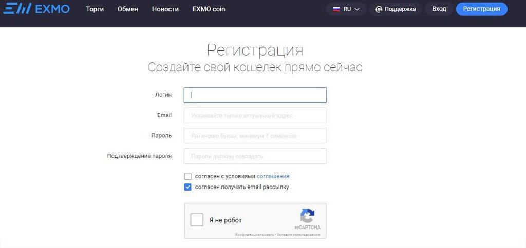 Окно регистрации на криптовалютной бирже EXMO