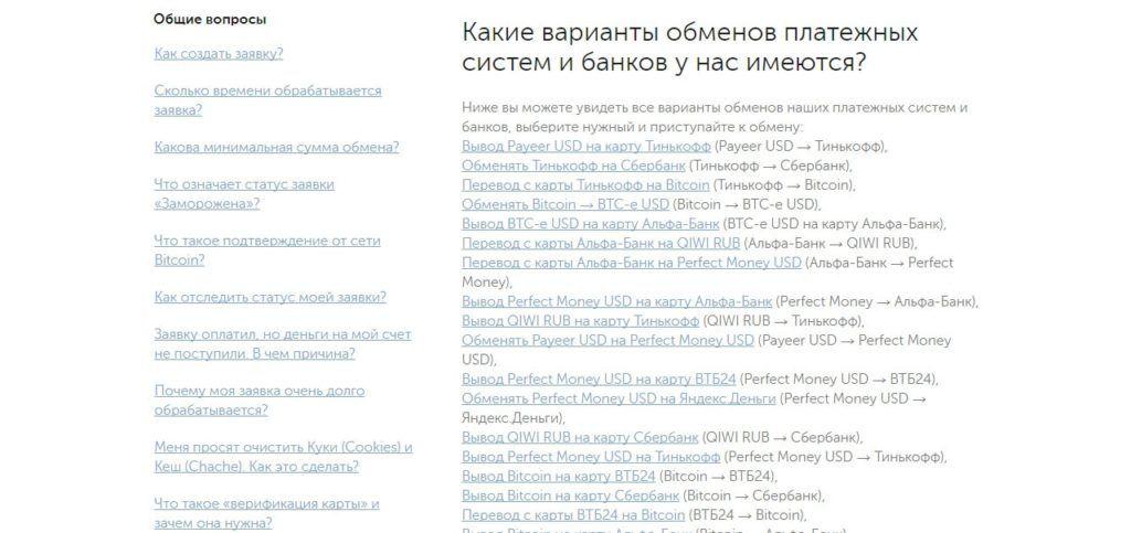 Ответы на частые вопросы при обмене на сайте kassa.cc