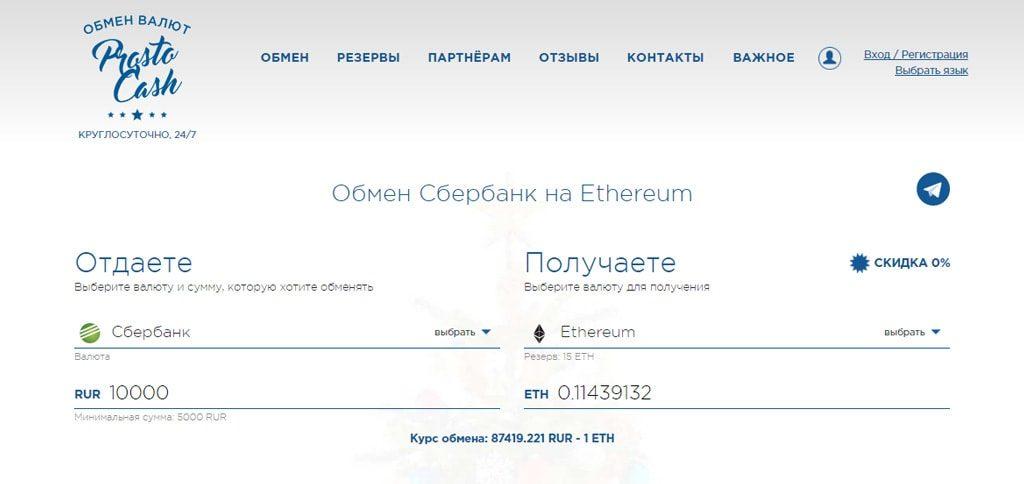 Покупка Etherium через обменник prostocash.com