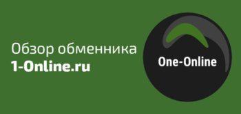 Обзор обменника 1-Online