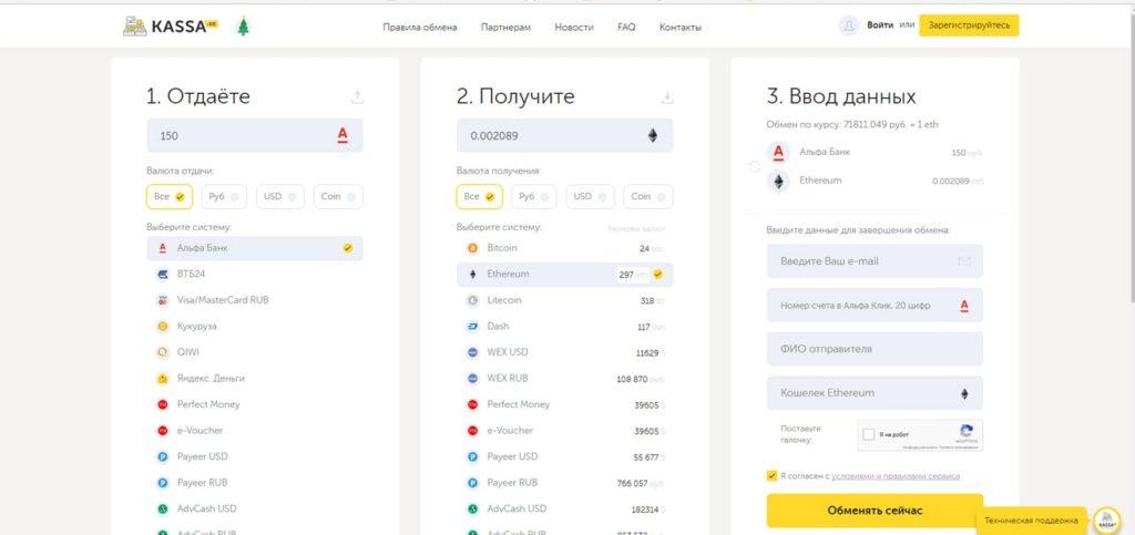 Интерфейс обменника kassa.cc