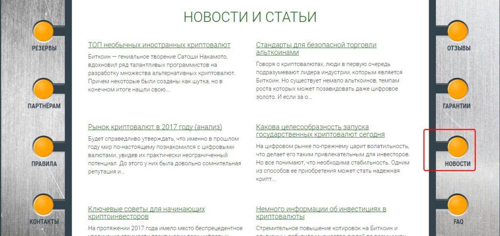 Актуальные новости из мира криптовалют на сайте обменника