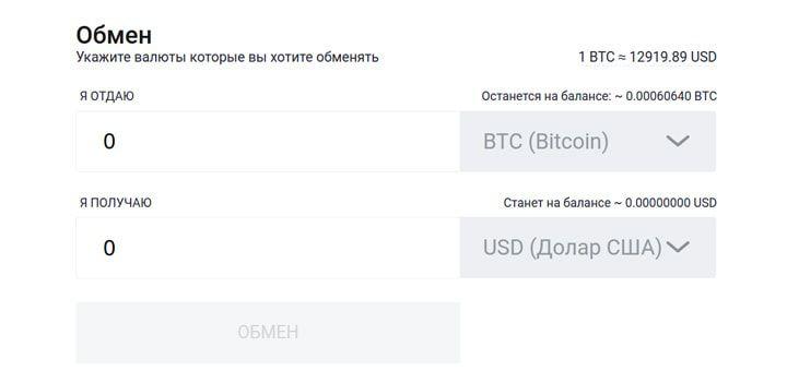 обмен-на-бирже-EXMO-min