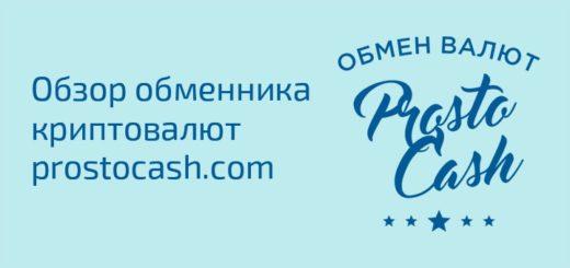Обзор обменника криптовалют prostocash.com